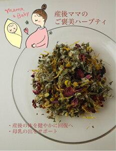 ギフト スイーツ お菓子 CocoChouChou [大容量] 産後の体を健やかに美しく! サポートブレンドハーブティー 産後 母乳