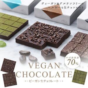ギフト スイーツ チョコレート CocoChouChou ハイカカオ70%ビーガン生チョコレート 乳製品アレルギー アレルギー 乳製品不使用 卵不使用 小麦不使用 乳化剤不使用 白砂糖不使用 ビーガン ヴィー