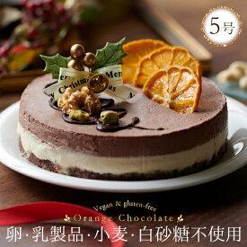 ギフト 15cm クリスマスケーキ オレンジチョコレート CocoChouChou アレルギー対応 卵不使用 乳不使用 小麦不使用 ヴィーガン グルテンフリー ロースイーツ
