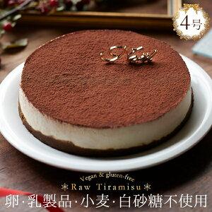 即日/12cm/クリスマスケーキ/ローティラミス/CocoChouChou/アレルギー対応 卵不使用 乳不使用 小麦不使用/ヴィーガン/グルテンフリー