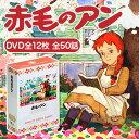 【赤毛のアン DVDボックス 限定トートバッグプレゼント付】【送料当社負担】赤毛のアン アニメDVD DVDボックス