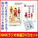 【ラジオ体操DVDセット】ラジオ体操 健康 ストレッチ 全身運動 ながら体操 dvd-box シェイプアップ