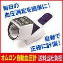 オムロン 自動血圧計スポットアーム HEM-1025【送料当社負担】オムロン 血圧計 上腕式血圧計 OMRON デジタル自動血圧計 スポットアーム