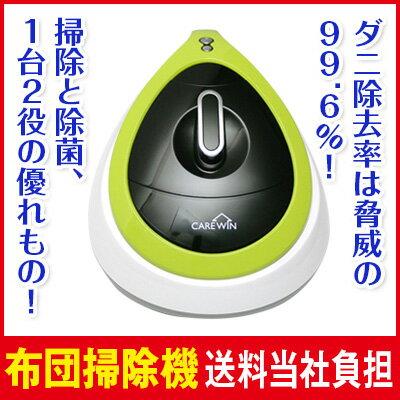 【寝具用掃除機 ケアウィン】【送料当社負担】UV除菌 布団 掃除機