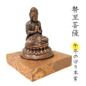 ミニ仏像 「勢至菩薩」 午年の守り本尊 飾り壇付き 枕辺サイズ 護持仏 念持仏 佛 新品 うま年 馬 極小菩薩 48057