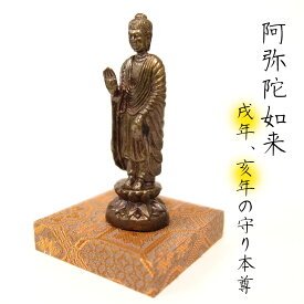 ミニ仏像 「阿弥陀如来」 戌年・亥年の守り本尊 飾り壇付き 枕辺サイズ 護持仏 念持仏 佛 新品 犬 いのしし年 48122
