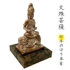 ミニ仏像 「文殊菩薩」 卯年の守り本尊 飾り壇付き 枕辺サイズ 護持仏 念持仏 佛 新品 うさぎ ウサギ年 48123