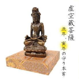 ミニ仏像 「虚空蔵菩薩」 丑年・寅年の守り本尊 飾り壇付き 枕辺サイズ 護持仏 念持仏 佛 新品 牛 虎 とら年 48652