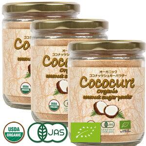 ココキュア 有機 ココナッツシュガー 低GI食品 200g×3個セット600g