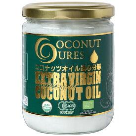 オーガニック100% JAS認定 エキストラバージン ココナッツオイル 一番絞り ミンダナオ産 COCOCURE 412g