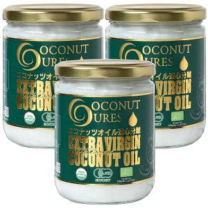 オーガニック100% JAS認定 エキストラバージン ココナッツオイル 一番絞り ミンダナオ産 COCOCURE 412g 3個セット
