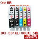 Canon BCI-381XL+380XL/5MP 対応 互換インク 5色セット キャノン プリンターインク 381/380の大容量版 ICチップ付き