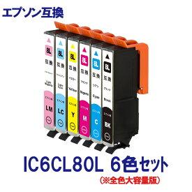 EPSON エプソン IC6CL80L(とうもろこし) 6色セット 対応 互換インク 全色増量タイプ ICチップ付 残量表示あり