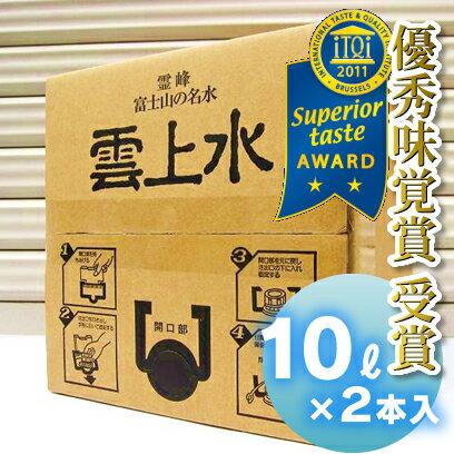 【送料無料!】富士山のバナジウム天然水 雲上水10L×2本入 注水コック付 非加熱・無添加 ナチュラルミネラルウォーター