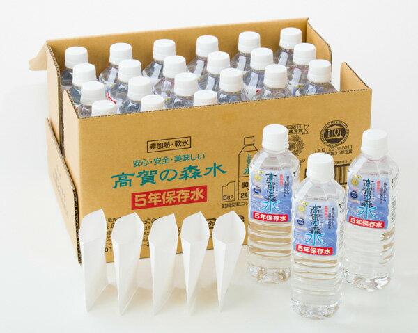 【送料無料】奥長良川 高賀の森水5年保存水 500mL 1ケース(24本入り) ミネラルウォーター おいしい天然水(※北海道・沖縄・離島へは配達できません。)