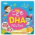 こどもDHAドロップグミ(みかん風味)(90粒)ユニマットリケン【郵便でお届け】