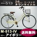 【春の新生活応援SALE】マイパラス タウンサイクル26・ベーシック M-513-IV(アイボリー)スチールフレーム自転車 【送料無料】