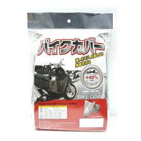 【送料無料】ユニカー工業 バイクカバー タフター BB-4003(サイズ・L)125cc〜250cc カウリング付可能 盗難防止・強風対策用リング付 【レターパックでお届け】バイク