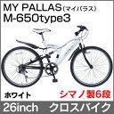 (ラストチャンス)マイパラス クロスバイク26・6SP・リアサス M-650-3(ホワイト)スチールフレーム自転車 シマノ製6段ギア 26インチ【送料無料】