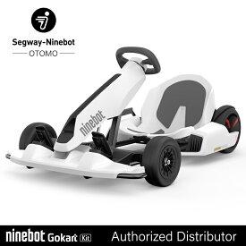 【セットでお得!】Ninebot S-Pro(ホワイト)+Ninebot GoKart Kit(ナインボット エスプロ&ゴーカートキット) セグウェイ Ninebot S-Pro用4輪キットセット reddot award2018 新型立ち乗りロボット