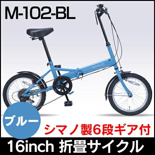 マイパラス 折畳自転車16インチ・6段ギア M-102-BL(カラー:ブルー) 折りたたみ自転車【送料無料】