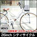 (サマーセール)マイパラス シティサイクル26・6SP・オートライト M-504(ホワイト)スチールフレーム自転車 6段ギア付【送料無料】