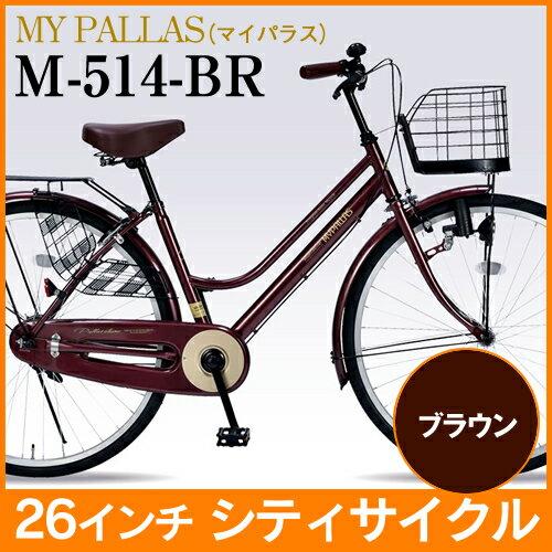 【送料無料】マイパラス 26インチシティサイクルM-514-BR(ブラウン)シンプル ベーシック ママチャリ