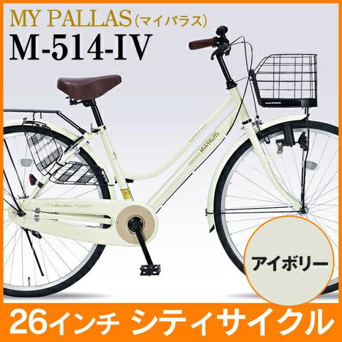 【送料無料】マイパラス 26インチシティサイクルM-514-IV(アイボリー)シンプル ベーシック ママチャリ