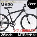 【送料無料】マイパラス 26型MTB6段ギア ブラック M−620-BK【ブラック】シマノ製グリップシフト&ディレイラー フロントサス(M-610)