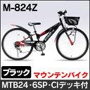 My Pallas(マイパラス) 24インチ子供用マウンテンバイク M-824Z (ブラック) シマノ製6段ギア 子供用自転車【送料無料!…