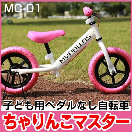 トレーニング用子ども用ペダルなし自転車12インチ ちゃりんこマスター(ピンク)MC-01【送料無料】ランニングバイク