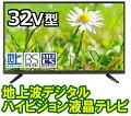 32V型地上デジタルハイビジョン液晶テレビ(東芝製ボード搭載)
