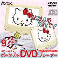AVOX9型ポータブルDVDプレーヤーサンリオハローキティADP-9030MKTY-Y(イエロー)