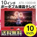 CHL 10型地上デジタルポータブル液晶テレビ AVT-1000HR(レッド) LEDバックライト搭載 タッチパネル【送料無料】