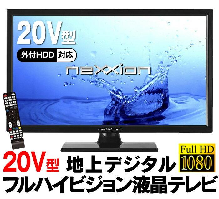 【送料無料】neXXion 20V型 地上デジタルハイビジョン液晶テレビ【FT-A2020B】外付けハードディスク対応20インチ 液晶テレビ 寝室 子供部屋 一人暮らし ワンルーム