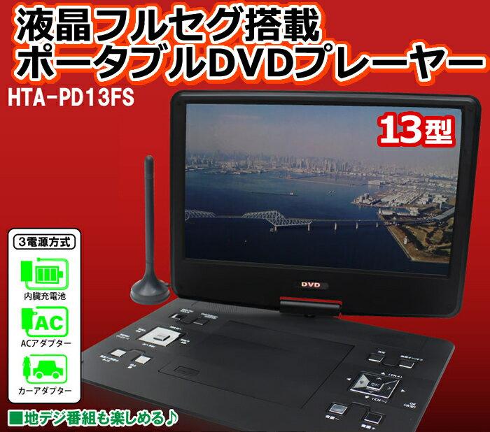 【送料無料】ヒロテック 13型フルセグ搭載ポータブルDVDプレーヤーHTA-PD13FS 13.3inchドライブ 旅行 行楽 地デジ
