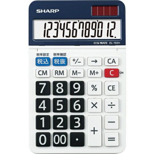 【送料無料】シャープ(SHARP)デザイン電卓12桁(ナイスサイズタイプ) EL-155HX【郵便でお届け】