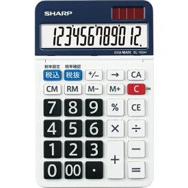 シャープ(SHARP)デザイン電卓12桁(ナイスサイズタイプ) EL-155HX【郵便でお届け】※【ご購入前に】を確認下さい