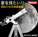 Vixen(ビクセン) 天体望遠鏡 ポルタ2-A80MF ポルタII 屈折式 天体観測 vixen 46倍 144倍 おすすめ 惑星や月面の観測 初心者 ポルタ...