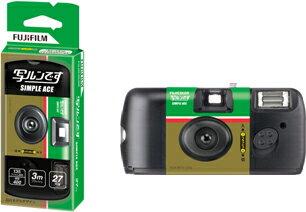 フジフイルム 写ルンですシンプルエース(27枚撮り)FUJIFILM使い捨てカメラ LF S-ACE SP FL 27SH 1 冨士フィルム