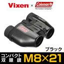 【送料無料】Vixen/ビクセン コンパクト双眼鏡 コールマン8倍 M8×21(ブラック)おすすめ双眼鏡 vixen