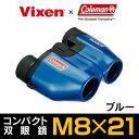 【送料無料】Vixen/ビクセン コンパクト双眼鏡 コールマン8倍 M8×21(ブルー)おすすめ双眼鏡 vixen