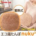 蓄熱式エコ湯たんぽnuku2(ぬくぬく)