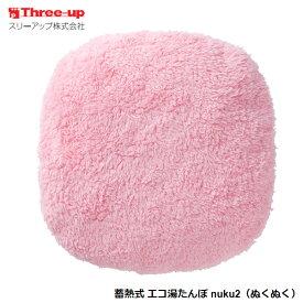 【送料無料】蓄熱式 エコ湯たんぽ nuku2(ぬくぬく)EWT-1543PK(ピンク) スリーアップ 充電