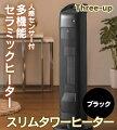 人感センサー付きセラミックヒーター「スリムタワーヒーター」