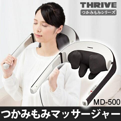 【送料無料】スライヴ マッサージ器 つかみもみマッサージャー MD-500【ブラウン】電気 首・肩、腰のコリ ハンドマッサージ
