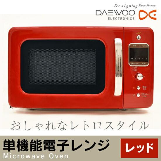 【西日本専用:60Hz】【送料無料】DAEWOO 単機能電子レンジ(18L)DM-E26AR レッドおしゃれ レトロ シンプル かわいい