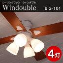 シーリングファン Windouble(ウィンダブル)BIG-101-BK4灯(4-light) 照明 オシャレ シーリングファンライト リモコン…