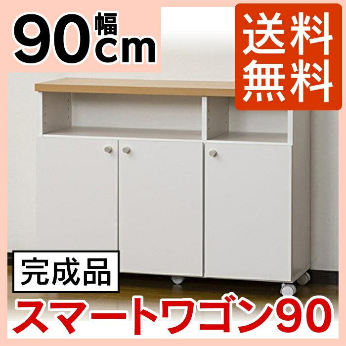 【送料無料】クロシオ スマートワゴン90 35181 ホワイト(日本製)キッチンカウンター キッチン収納 キッチンワゴン 台所収納