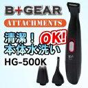 【郵便でお届け】B+GEAR フェイスグルーミングキット 顔のムダ毛のお手入れにHG-500K HeroGreen/ヒーローグリーン【送料無料】